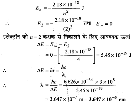 UP Board Solutions for Class 11 Chemistry Chapter 2 Structure of Atom img-23