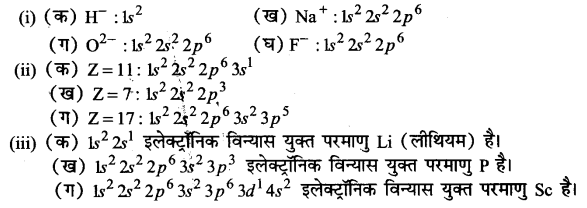 UP Board Solutions for Class 11 Chemistry Chapter 2 Structure of Atom img-27