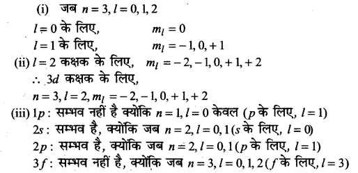 UP Board Solutions for Class 11 Chemistry Chapter 2 Structure of Atom img-28