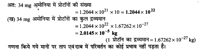 UP Board Solutions for Class 11 Chemistry Chapter 2 Structure of Atom img-3