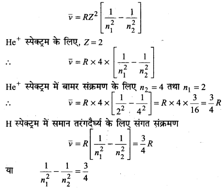 UP Board Solutions for Class 11 Chemistry Chapter 2 Structure of Atom img-32