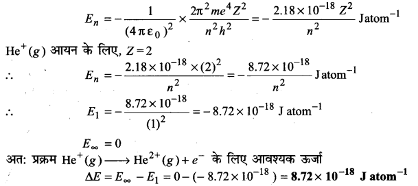 UP Board Solutions for Class 11 Chemistry Chapter 2 Structure of Atom img-33