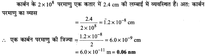 UP Board Solutions for Class 11 Chemistry Chapter 2 Structure of Atom img-34