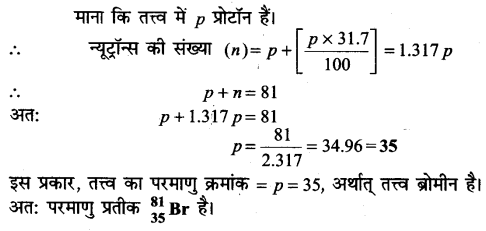 UP Board Solutions for Class 11 Chemistry Chapter 2 Structure of Atom img-38