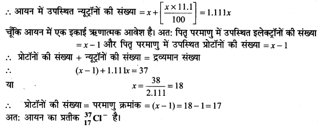 UP Board Solutions for Class 11 Chemistry Chapter 2 Structure of Atom img-39