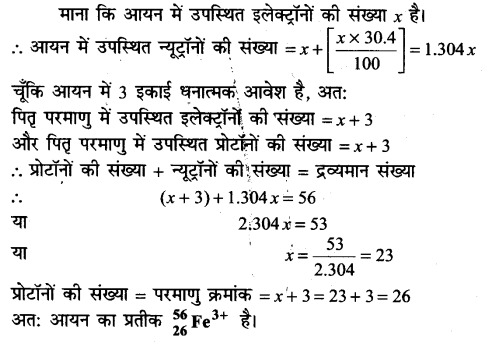 UP Board Solutions for Class 11 Chemistry Chapter 2 Structure of Atom img-40