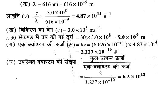 UP Board Solutions for Class 11 Chemistry Chapter 2 Structure of Atom img-42