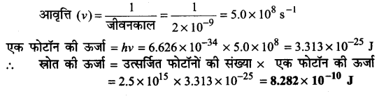 UP Board Solutions for Class 11 Chemistry Chapter 2 Structure of Atom img-44