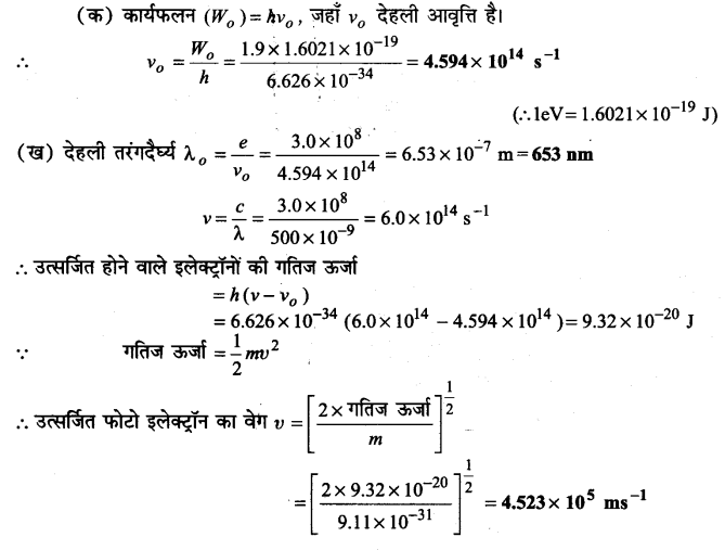 UP Board Solutions for Class 11 Chemistry Chapter 2 Structure of Atom img-46