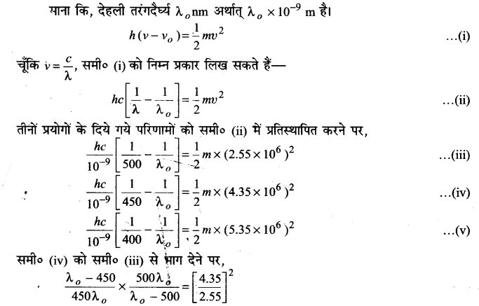 UP Board Solutions for Class 11 Chemistry Chapter 2 Structure of Atom img-47