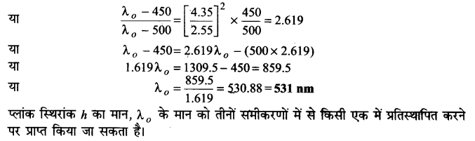 UP Board Solutions for Class 11 Chemistry Chapter 2 Structure of Atom img-48