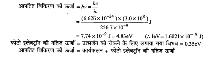 UP Board Solutions for Class 11 Chemistry Chapter 2 Structure of Atom img-49