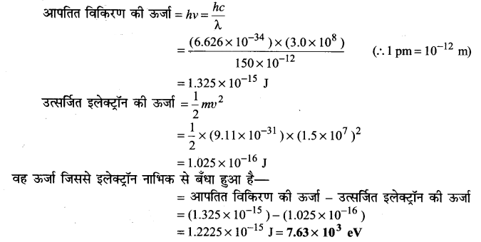UP Board Solutions for Class 11 Chemistry Chapter 2 Structure of Atom img-51