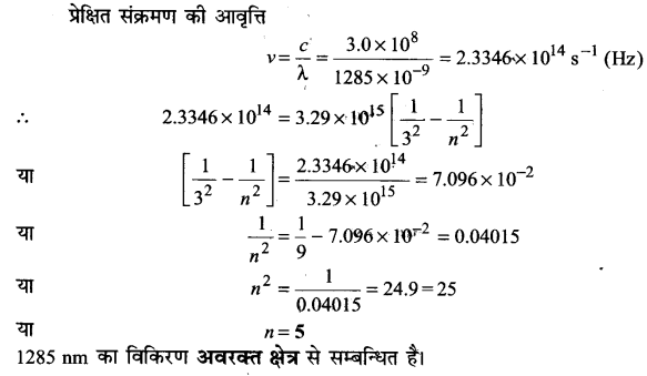 UP Board Solutions for Class 11 Chemistry Chapter 2 Structure of Atom img-52