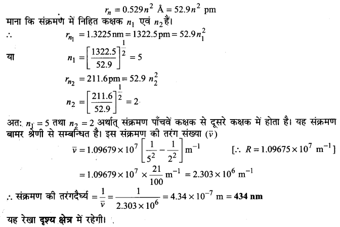 UP Board Solutions for Class 11 Chemistry Chapter 2 Structure of Atom img-53