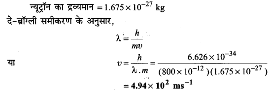 UP Board Solutions for Class 11 Chemistry Chapter 2 Structure of Atom img-55