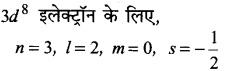 UP Board Solutions for Class 11 Chemistry Chapter 2 Structure of Atom img-69