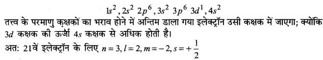 UP Board Solutions for Class 11 Chemistry Chapter 2 Structure of Atom img-71