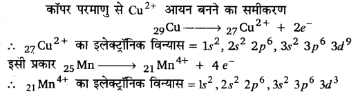 UP Board Solutions for Class 11 Chemistry Chapter 2 Structure of Atom img-75