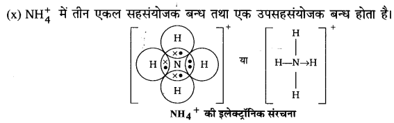 UP Board Solutions for Class 11 Chemistry Chapter 4 Chemical Bonding and Molecular Structure img-62