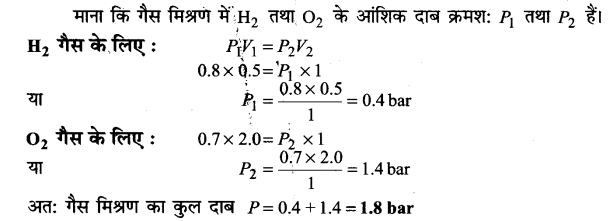 UP Board Solutions for Class 11 Chemistry Chapter 5 States of Matter img-20