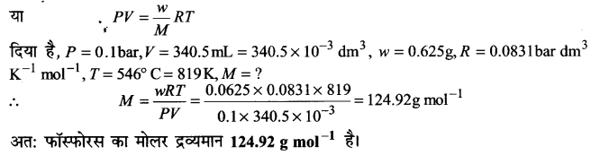 UP Board Solutions for Class 11 Chemistry Chapter 5 States of Matter img-23