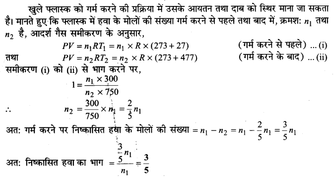UP Board Solutions for Class 11 Chemistry Chapter 5 States of Matter img-24