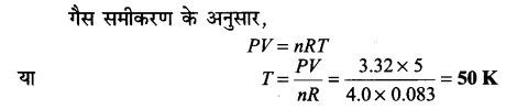 UP Board Solutions for Class 11 Chemistry Chapter 5 States of Matter img-25