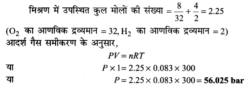 UP Board Solutions for Class 11 Chemistry Chapter 5 States of Matter img-28