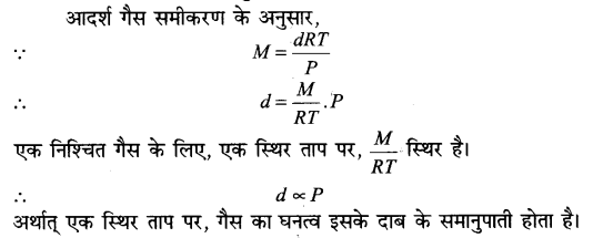 UP Board Solutions for Class 11 Chemistry Chapter 5 States of Matter img-3