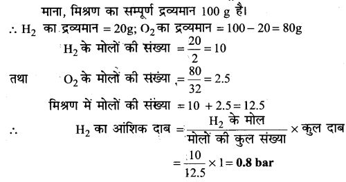 UP Board Solutions for Class 11 Chemistry Chapter 5 States of Matter img-32