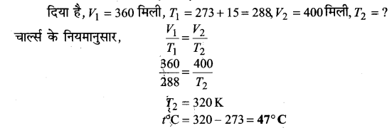 UP Board Solutions for Class 11 Chemistry Chapter 5 States of Matter img-37