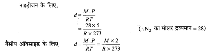 UP Board Solutions for Class 11 Chemistry Chapter 5 States of Matter img-4