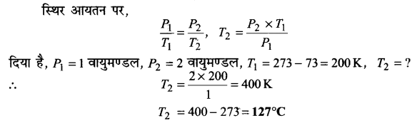 UP Board Solutions for Class 11 Chemistry Chapter 5 States of Matter img-40