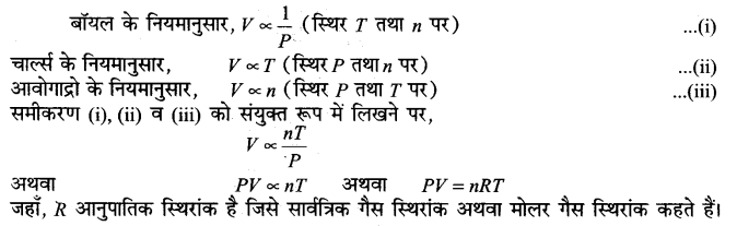 UP Board Solutions for Class 11 Chemistry Chapter 5 States of Matter img-42