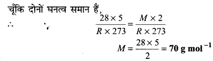 UP Board Solutions for Class 11 Chemistry Chapter 5 States of Matter img-5