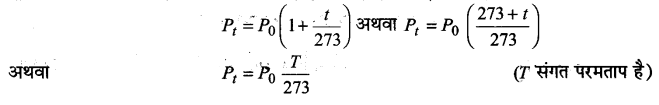 UP Board Solutions for Class 11 Chemistry Chapter 5 States of Matter img-55