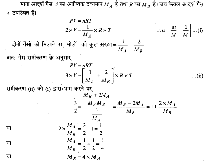 UP Board Solutions for Class 11 Chemistry Chapter 5 States of Matter img-6