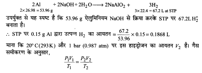 UP Board Solutions for Class 11 Chemistry Chapter 5 States of Matter img-7