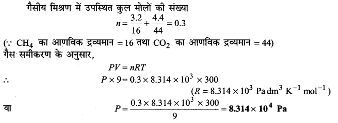 UP Board Solutions for Class 11 Chemistry Chapter 5 States of Matter img-9
