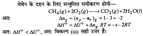 UP Board Solutions for Class 11 Chemistry Chapter 6 Thermodynamics img-1