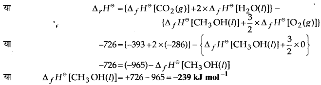 UP Board Solutions for Class 11 Chemistry Chapter 6 Thermodynamics img-13