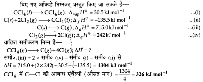 UP Board Solutions for Class 11 Chemistry Chapter 6 Thermodynamics img-14