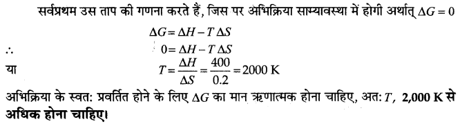UP Board Solutions for Class 11 Chemistry Chapter 6 Thermodynamics img-15