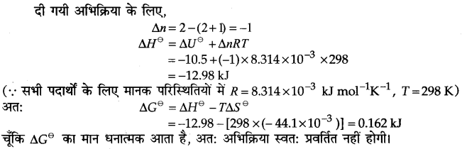 UP Board Solutions for Class 11 Chemistry Chapter 6 Thermodynamics img-16