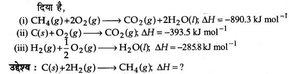UP Board Solutions for Class 11 Chemistry Chapter 6 Thermodynamics img-2