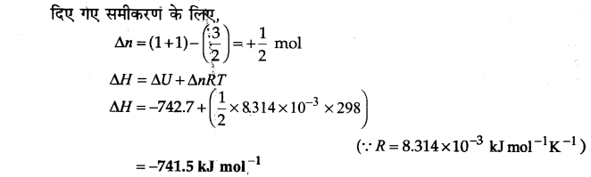 UP Board Solutions for Class 11 Chemistry Chapter 6 Thermodynamics img-5
