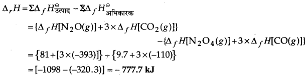 UP Board Solutions for Class 11 Chemistry Chapter 6 Thermodynamics img-9