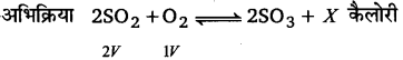 UP Board Solutions for Class 11 Chemistry Chapter 7 Equilibrium img-103