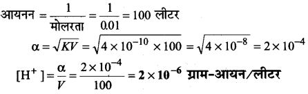 UP Board Solutions for Class 11 Chemistry Chapter 7 Equilibrium img-105